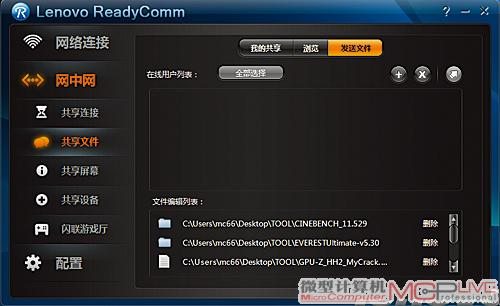 """遇到其它也支持ReadyComm的机型你还可以在\""""网中网\""""实现..."""