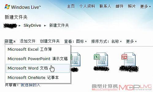 Office 2010来了