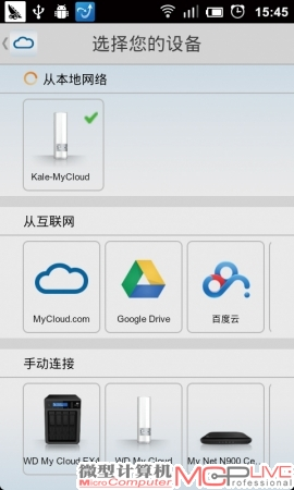 "智能手机端""My Cloud""软件,除了分享功能,整合的百度云也是其一大亮点。"