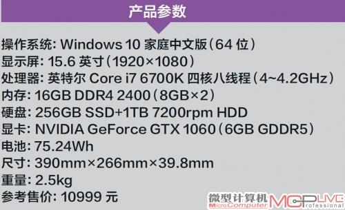 GTX 1060加持,叫板台式机 未来人类S5